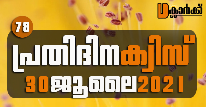 Kerala PSC | 30 Jul 2021 | Online LD Clerk Exam Preparation - Quiz-78