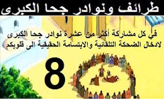 الجزء الثامن من نوادر جحا