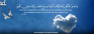 صور غلاف فيس بوك اسلامية