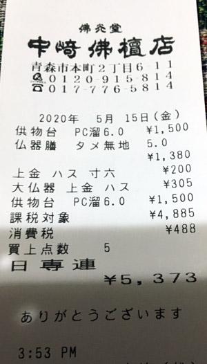 佛光堂 中崎佛檀店 2020/5/15 のレシート