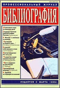 http://www.bookchamber.ru/content/bibliomag/bibliomag.html