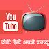 यूट्यूब टीवी देखें अपने कम्प्यूटर पर