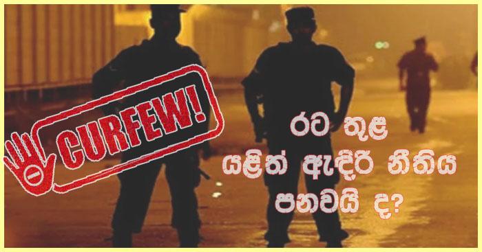 https://www.gossiplanka.com/2020/07/curfew-again-srilanka.html