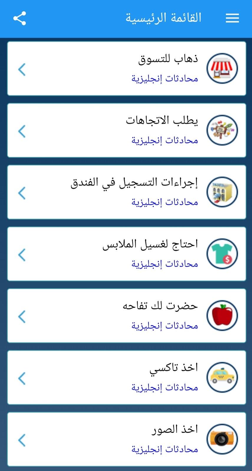 تطبيق لتعلم اللغة الأنكليزية بشكل مبسط ومحترف