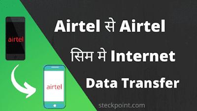 Airtel se Airtel Me Internet Data Kaise Transfer kare