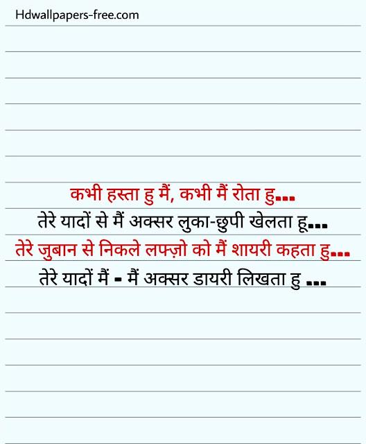 Best Hindi Shayari Ki Dayri (शायरी की डायरी)