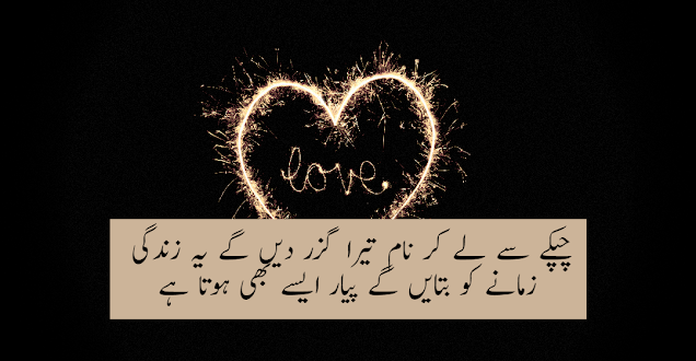 Love urdu shayari on zindagi - 2 lines poetry in urdu for fb status