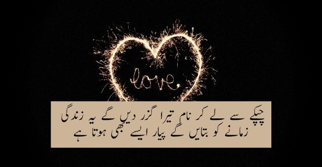 Love urdu shayari on zindagi - 2 lines poetry in urdu for fb status