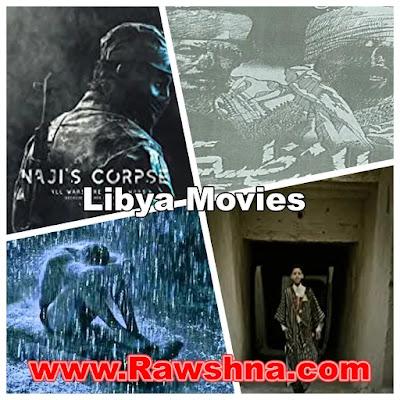 افضل افلام ليبيا على الاطلاق