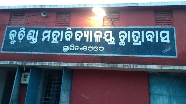 Kuchinda college, kuchinda ki boys hostel