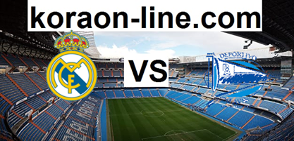 كورة اون لاين مشاهدة مباراة ديبورتيفو ألافيس وريال مدريد بث مباشر لايف اليوم 23-01-2021 الدوري الاسباني
