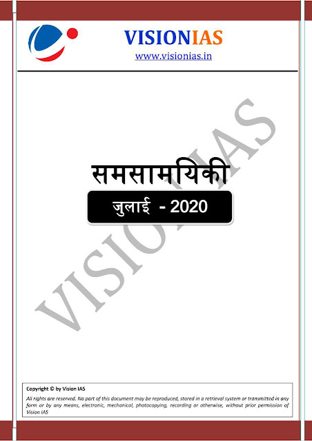 Vision IAS Monthly Current Affairs (July 2020) : For All Competitive Exam Hindi PDF Book