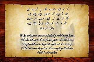 "Urdu shayari image by hilal amrohvi ""Ruko toh jaise sitaare falak pe thherey hain"""