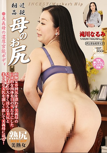 AWD-097 Rich Functional Body Of Ass-beauty Mother-in-law Of Incest Mother Narumi Takigawa