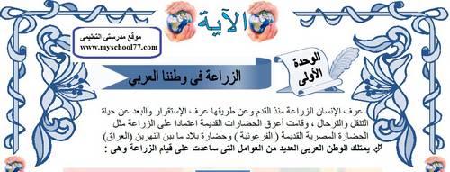 مذكرة الدراسات الاجتماعية تانيه اعدادى ترم ثاني 2019 - موقع مدرستى
