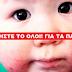 ΕΠΕΙΓΟΝ! Επικίνδυνος ιός ΘΕΡΙΖΕΙ σε ελληνικά Σχολεία- Όλα όσα πρέπει να ξέρουν οι ΓΟΝΕΙΣ!