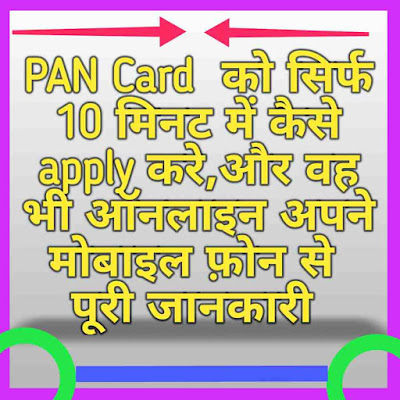 How to 10 minutes to get Pan card full details in Hindi | पूरी जानकारी हिंदी