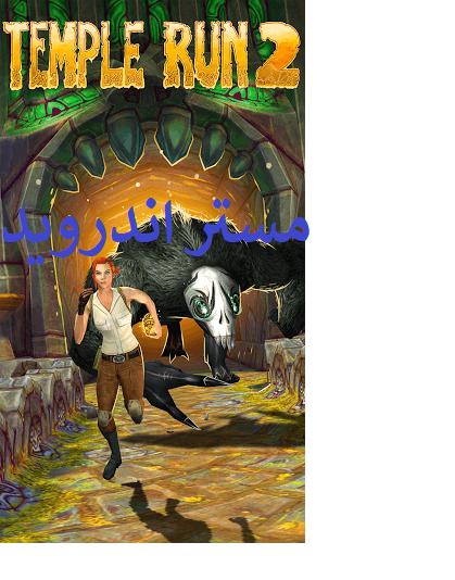 تحميل لعبة الهروب من المعبد للكمبيوتر و للاندرويد و الايفون temple run 2 2018 كاملة