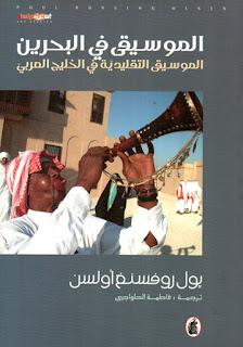 كتاب الموسيقى في البحرين ؛ الموسيقى التقليدية في الخليج تأليفبول روفسنغ أولسن