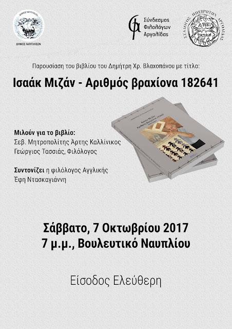 """Παρουσίαση του βιβλίου του Δημήτρη Χρ. Βλαχοπάνου """"Ισαάκ Μιζάν, Αριθμός Βραχίονα 182641"""" στο Βουλευτικό Ναυπλίου"""