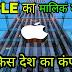 Apple कंपनी का मालिक कौन है किस देश की कंपनी है