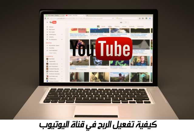 كيفية تفعيل الربح في قناة اليوتيوب