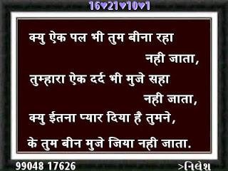 Q ek pal bhi bina raha nahi jata hindi shayari_URMILA
