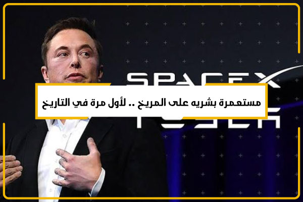 أول مستعمرة بشرية على المريخ
