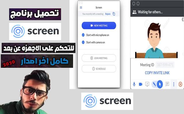 تحميل برنامج سكرين  Screen افضل برنامج للتحكم بالأجهزة عن بُعد