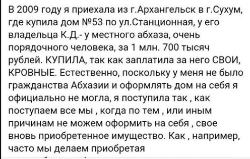 О том, как одна дама из Архангельска купила дом в Сухуми. И как ее потом кинули