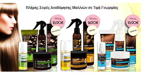 Σειρές Αναδόμησης Μαλλιών, Beautyware