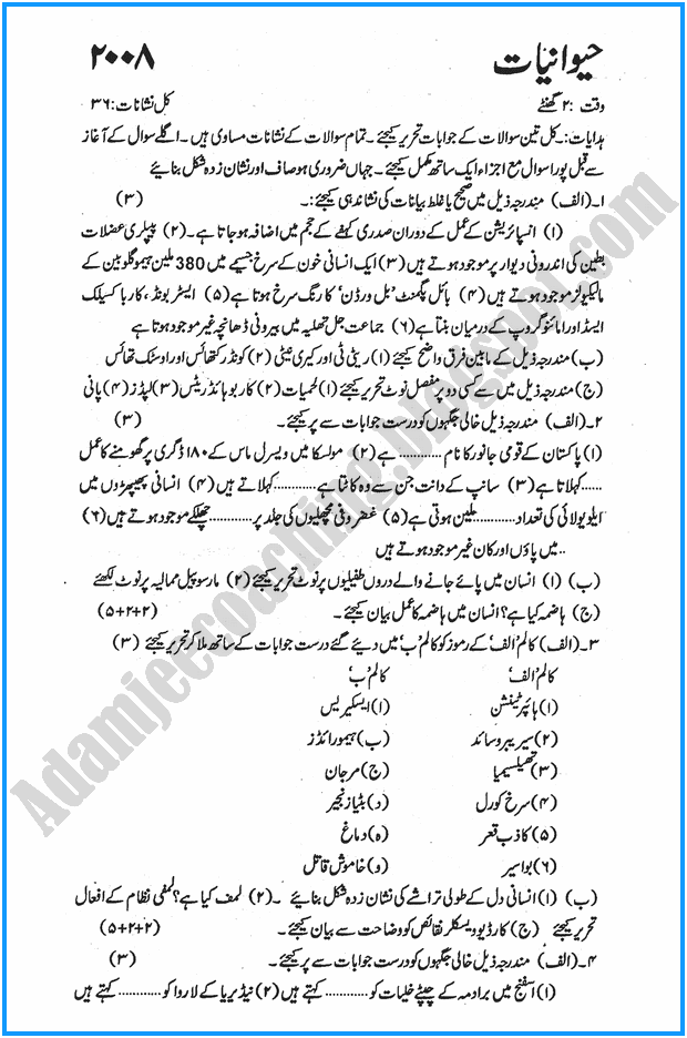 xi-zoology-urdu-past-year-paper-2008