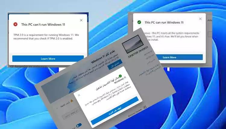 """حل مشكلة """"لا يمكن تشغيل ويندوز 11 على هذا الجهاز"""""""