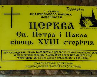 Уклин. Свалявський район. Закарпатська обл. Церква святих апостолів Петра і Павла