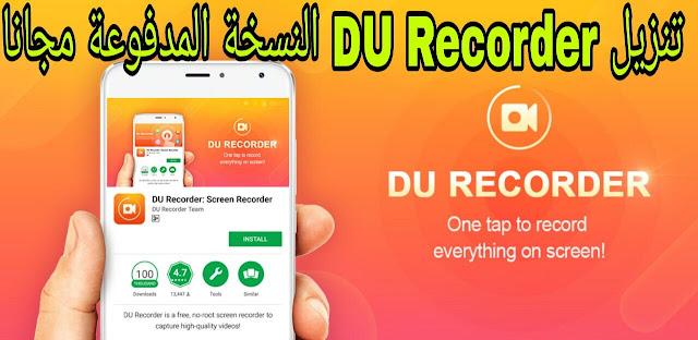 تنزيل تطبيق DU Recorder النسخة المدفوعة مجانا