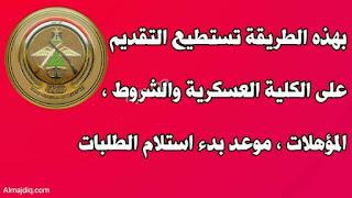 الدفاع تعلن موعد التقديم على الكليه العسكريه