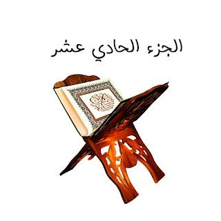 أسهل الطرق النافعة التي جربناها لإتقان حفظ القرآن