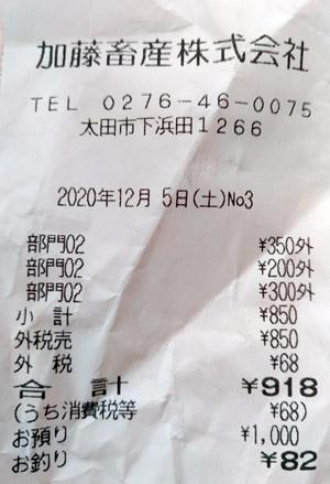 加藤畜産株式会社 2020/12/5 のレシート