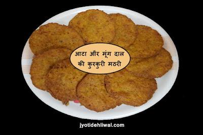 मूंगदाल और आटे की कुरकुरी मठरी (moong dal and atta crispy mathri)