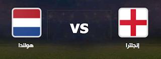 مشاهدة مباراة انجلترا وهولندا بث مباشر اليوم 6-6-2019 دوري الأمم الأوروبية