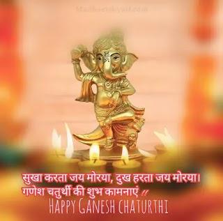 Happy Ganesh Chaturthi Photo HD Images Free Download Messages In Hindi - MadBestShayari