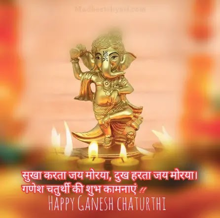 Happy Ganesh Chaturthi Photo HD Images Free Download Messages In Hindi - MadBestShayari