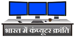 Computer Revolution in India in Hindi