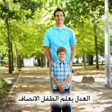 a9be0cd65 اساليب التنشئة العربية المغلوطة