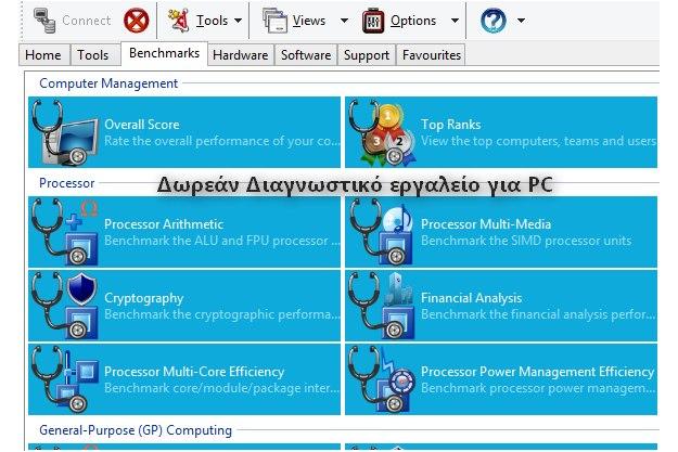 Sandra Lite 2020 - Το απόλυτο διαγνωστικό εργαλείο για το PC