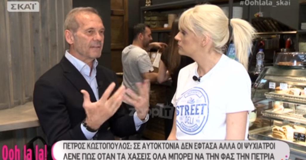 Πέτρος Κωστόπουλος: «Πρέπει να είναι ηλίθιοι όσοι πιστεύουν ότι έχω ακόμα λεφτά»