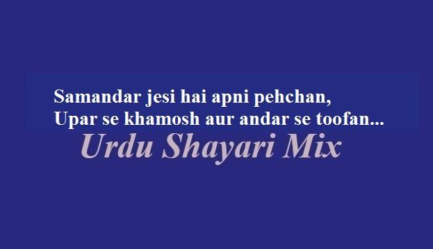 Samandar jesi hai | Urdu poetry | Sad poetry
