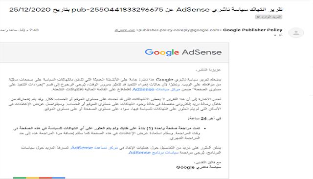 حل مشكلة تقرير انتهاك سياسة ناشرى AdSense وكيفية طلب المراجعة