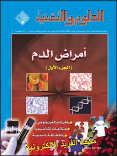 كتاب أمراض الدم pdf، العلوم والتقنية، الجزء الأول، فقر الدم، كريات الدم الحمراء والبيضاء، فقر الدم بنقص الحديد والمنجلي، أمراض الدم، كتب الطب بروابط مباشرة مجانا