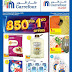 Carrefour Kuwait - 850 Fils & 1KD Offer